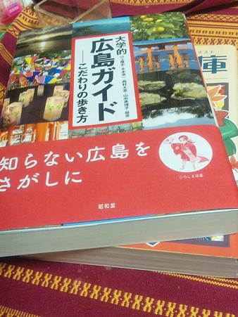 「大学的  広島ガイド」