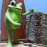 蛙 夢太郎