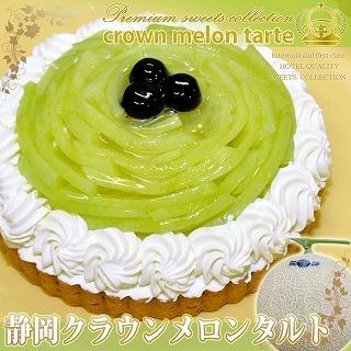crown-meron-tarte04