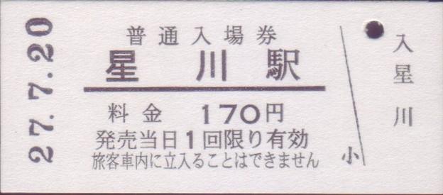 三岐鉄道 北勢線 星川駅 入場券