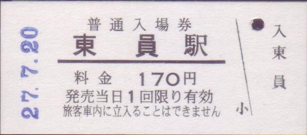 三岐鉄道 北勢線 入場券 東員駅