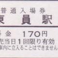 Photos: 三岐鉄道 北勢線 入場券 東員駅
