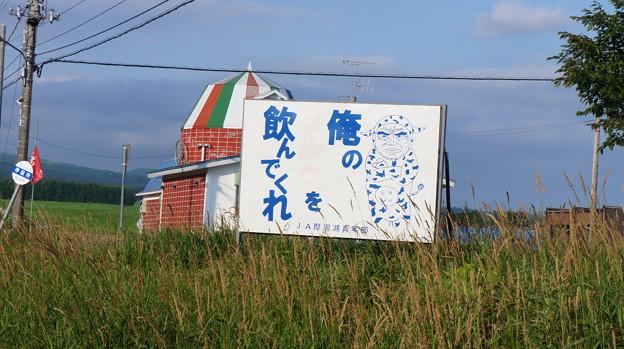 Photos: 俺のミルクを飲んでくれ(DSC02274)