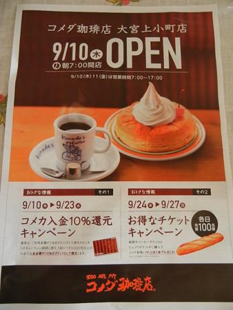 コメダ珈琲店 大宮上小町店 9月10日オープンO(≧▽≦)O