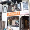 Photos: マカロニ食堂 2015.05 (01)