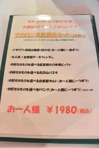 マカロニ食堂 2015.05 (10)