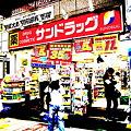 Photos: ドラッグストア ポスタリゼーション(カラー)
