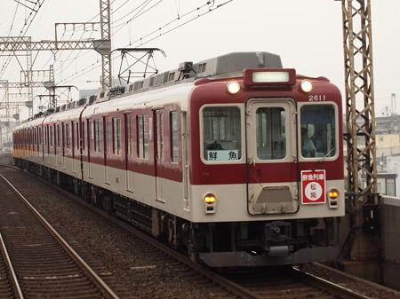 近鉄2600系鮮魚列車 近鉄大阪線俊徳道駅01