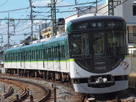 京阪13000系普通  京阪宇治線宇治~三室戸01