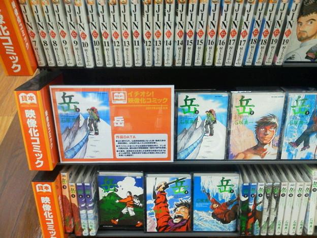 こんなとこにあったー(^○^)/「岳」の単行本。 GEOのレンタルコミックで1週間借りて40円! でも全て貸出し中なり(;-_-+