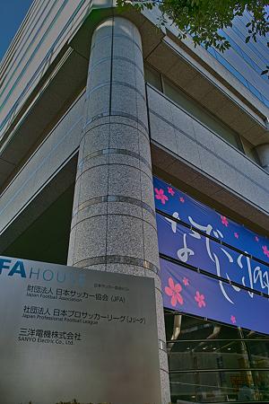 日本サッカー協会SDIM0116