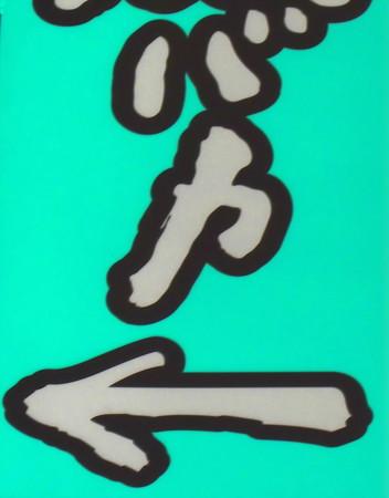 新宿駅西口界隈-05助長-02