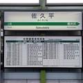 Photos: S-Hr04.佐久平(さくだいら)