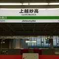 Photos: S-Hr08.上越妙高(じょうえつみょうこう)