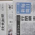 Photos: 新聞2紙