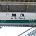 Photos: 加茂駅 駅名標