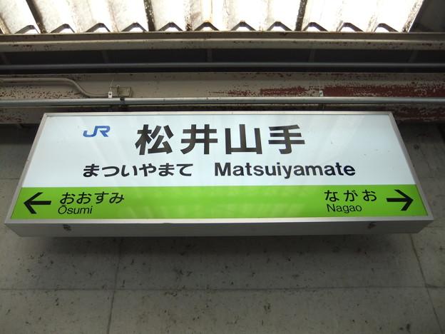 松井山手駅 駅名標