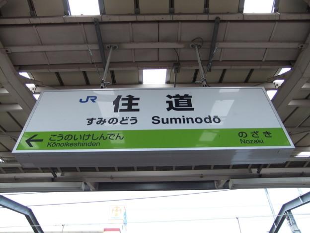 住道駅 駅名標