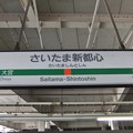 Photos: さいたま新都心駅 駅名標【宇都宮線・高崎線 下り】