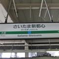 Photos: さいたま新都心駅 駅名標【京浜東北線 北行】