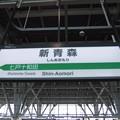写真: [新]新青森駅 駅名標