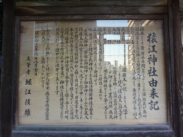 猿江神社 24