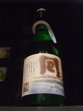 白鴻 囘 純米酒