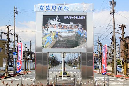 JR滑川駅前