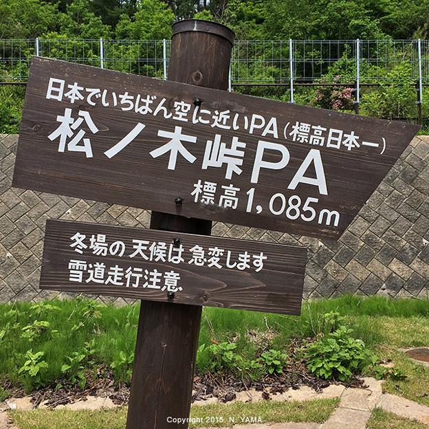 松ノ木峠PA