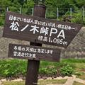 Photos: 松ノ木峠PA