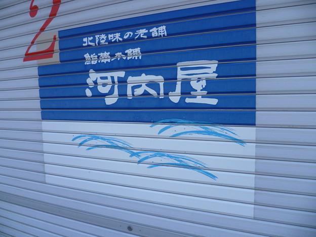 2011/10/07 01 河内屋