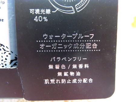 株式会社オフィスオーガスタ UVハンター スパークリングタイプ(無香料) (5)