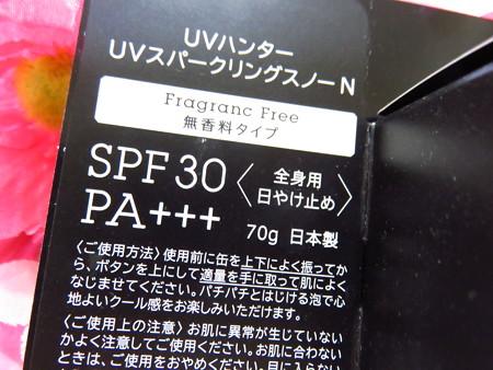 株式会社オフィスオーガスタ UVハンター スパークリングタイプ(無香料) (9)