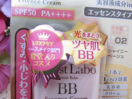 明色化粧品 モイストラボ BBエッセンスクリーム (5)