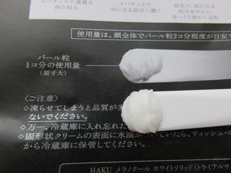 HAKU メラノクール ホワイトソリッド (19)
