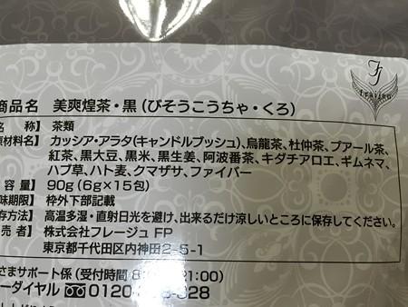 フレージュ 美爽煌茶・黒 (4)