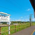 Photos: あまありき駅