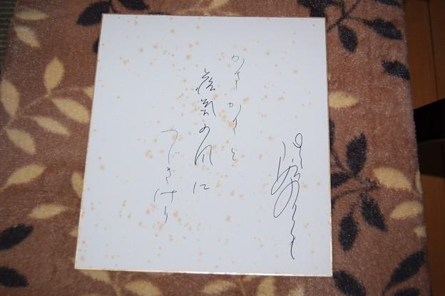 Photos: 淡谷のりこのサイン2012年02月26日_DSC_0556