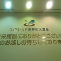 Photos: 【春のセンバツ】宮崎西高弾丸応援バスツアー49
