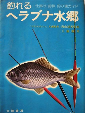 釣れるヘラブナ水郷