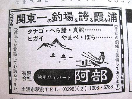 阿部釣具店の広告
