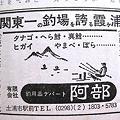 Photos: 阿部釣具店の広告