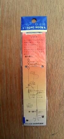 釣り針-袖型-釣りキチ三平 (2)