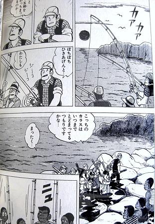 アケガラス (2)