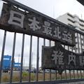 写真: 日本最北端 稚内駅