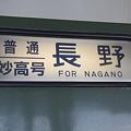 妙高8号 行先方向幕