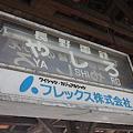 長野電鉄 屋代線 屋代駅 駅名標