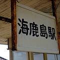 銚子電鉄 海鹿島駅2