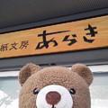 Photos: おもわず写メっちゃったクマ(●(エ)●)ノ
