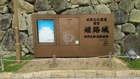 姫路城入口